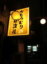 katatsumuri.jpg